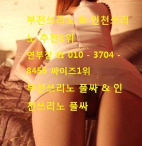 韓国 ソウル 風俗